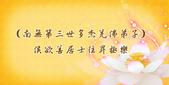文章介紹牌:(南無第三世多杰羌佛弟子)侯欲善居士往昇極樂xuite.jpg