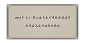 文章介紹牌:1995年 H.H.第三世多杰羌佛赴台灣訪問 受到盛況空前的熱烈歡迎xuite.jpg
