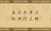 文章介紹牌:真正具佛法的佛陀上師 xuite.jpg