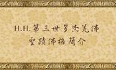 文章介紹牌:H.H.第三世多杰羌佛聖蹟佛格簡介.jpg