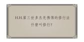 文章介紹牌:H.H.第三世多杰羌佛傳的修行法-什麼叫修行?xuite.jpg