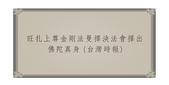 文章介紹牌:旺扎上尊金剛法曼擇決法會擇出佛陀真身 (台灣時報)xuite.jpg