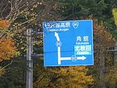 奧之細道楓情(第二天)971104:田澤湖畔