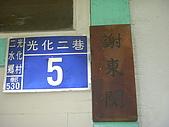 台鐵郵輪式列車-海線尋幽之旅(981024):謝東閔故居(二水)981024