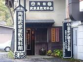 奧之細道楓情(第二天)971104:角館街景