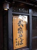 奧之細道楓情(第二天)971104:武家拉麵-角館街景