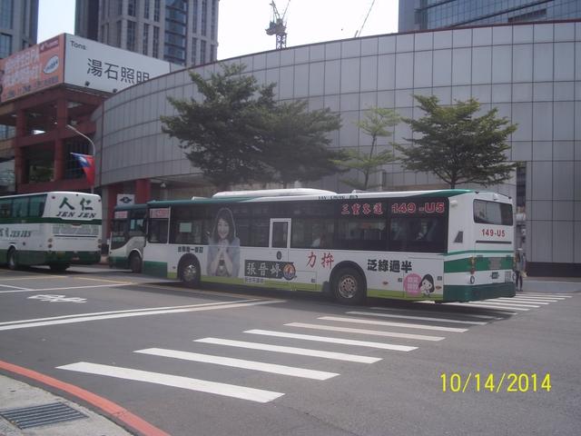 公車巴士-三重客運:三重客運  149-U5
