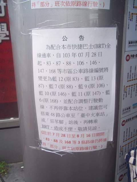 其他分類相簿:台中市公車-因應 BRT 公車公告訊息圖