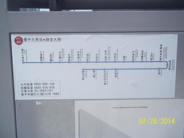 其他分類相簿:台中快捷 BRT 公車-藍線路線圖