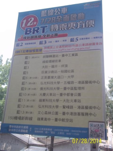 其他分類相簿:台中市公車- 全新藍線接駁公車公告圖表