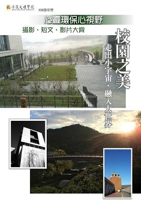校園之美 (1).jpg - 我的部落相片