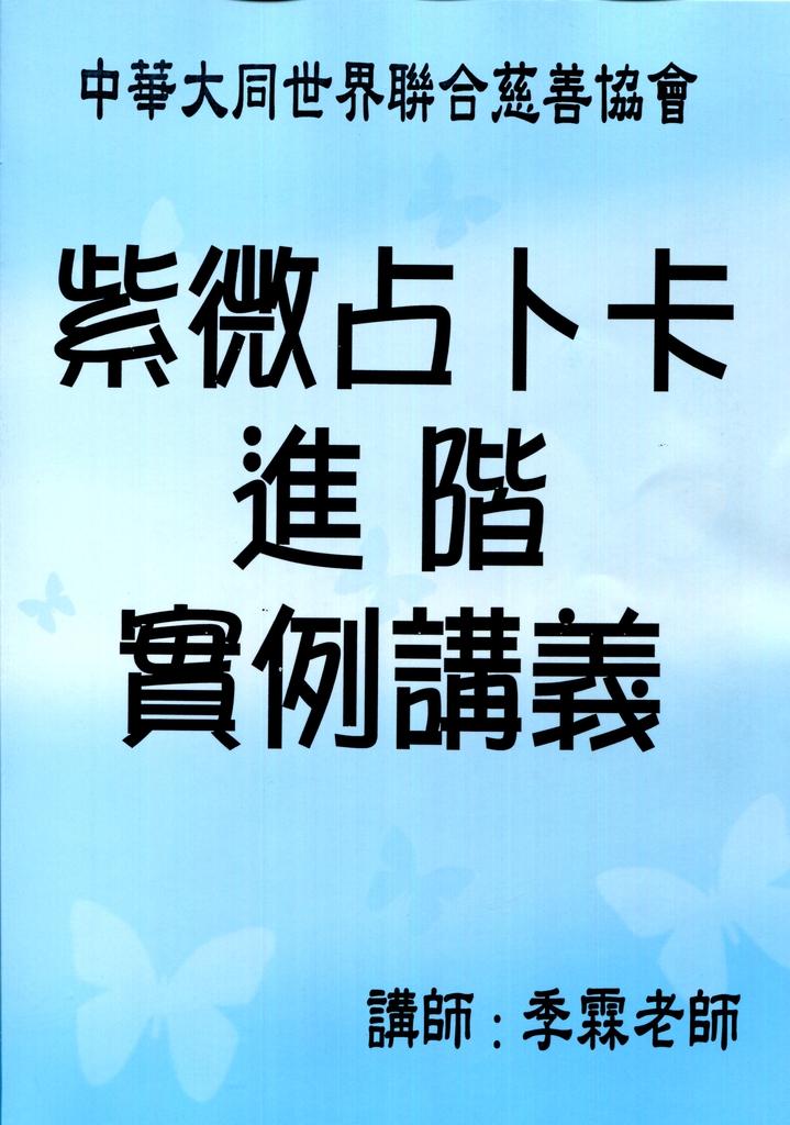封神榜紫微占卜課程:紫微占卜進階實例講義
