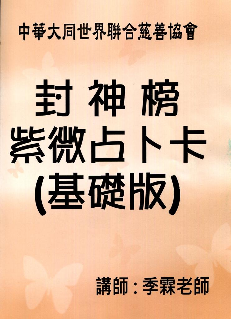 封神榜紫微占卜課程:紫微占卜基礎講義