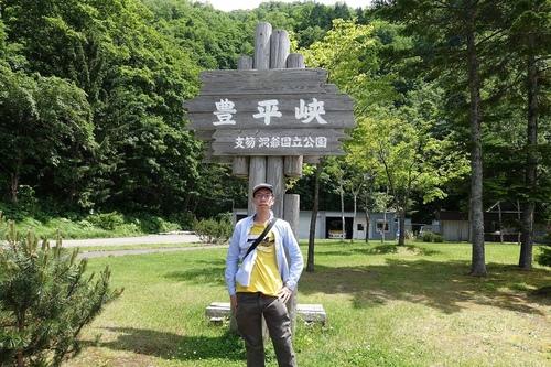 DSC01609.jpg - 北海道自由行第二天(定山溪.豐平峽水庫)