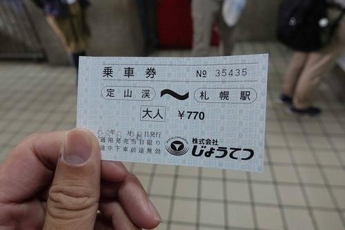 DSC01549.jpg - 北海道自由行第二天(定山溪.豐平峽水庫)
