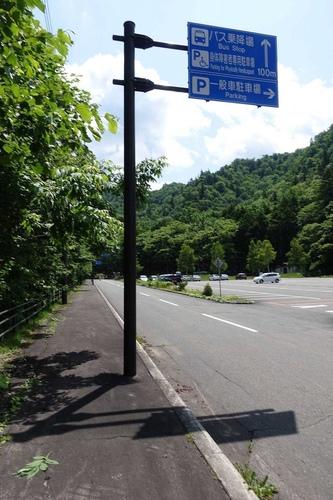 DSC01595.jpg - 北海道自由行第二天(定山溪.豐平峽水庫)