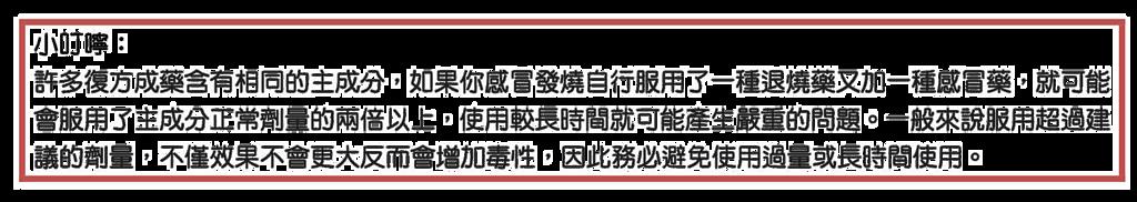 2018解毒:小叮嚀.png