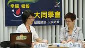 4月27日新頭殼網路電視:談兒童用藥安全:1825671912.jpg