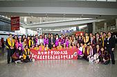 曙英參加第47屆香港遠東年會の旅:IMGP2227.JPG