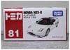 Honda NSX-R_000009.jpg