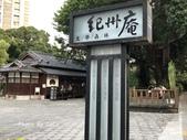 文學森林 紀州庵:IMG_1880.JPG