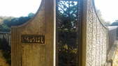 日本東京昭和公園~銀杏並木大道:038.jpg