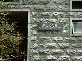 金山法鼓山~~大年初五回心靈的家:DSC05202.JPG