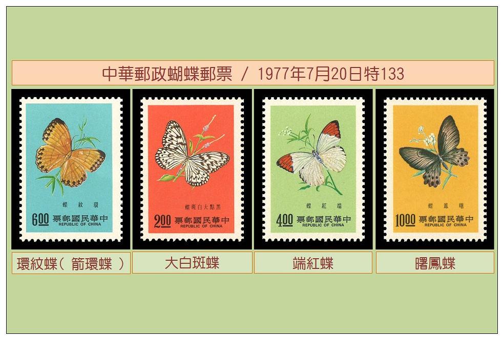 蝴蝶100:20190218台灣蝴蝶郵票_1977特133_640.jpg