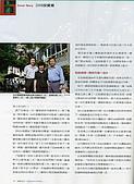 遠見雜誌相關報導篇幅:P2