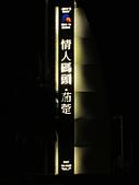 興達漁港:IMG_4693.JPG