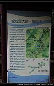魚路古道_九份山城:DSCF4637.jpg