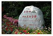 十八尖山賞花月:DSC_3172