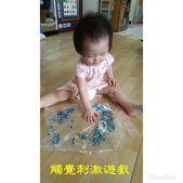 AA Play time:觸覺刺激遊戲
