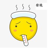 醫學新觀點: 精卵的結合受孕,精子們是競爭還是合作呢?:fever.png