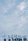 電影劇照:九降風.jpg