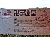 20101211三灣悠遊行:3_01.JPG