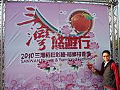 20101211三灣悠遊行:3_13.JPG