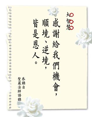 順境逆境@ 大圓覺法幢部落格:: 隨意窩Xuite日誌