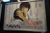 104年4月14日台場、富士電視台:DSC00977.JPG