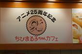 104年4月14日台場、富士電視台:DSC00983.JPG