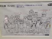 102年10月14日哆啦A夢特展:SDC13737.JPG