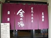 20070611日本~三都物語(京都+大阪+神戶):有馬溫泉