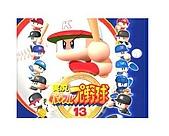 實況野球13代-自創人物(95/7/22):13代