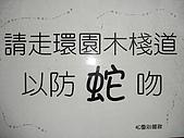 2009-4-2~4 小胖子家花蓮遊:DSC09766.JPG
