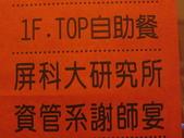"NPUST ""MIS 謝師宴(1):13-06-26_NPUST 100級碩班謝師宴 (32).JPG"