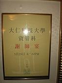 資管5-1謝師宴:09-05-29金典39F謝師宴 (54)