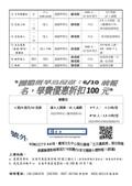 招生:2017晨園開班6-2_頁面_2.jpg