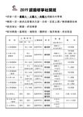 招生:2017晨園開班6-2_頁面_1.jpg