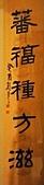 晨園雅集2:_20191113_191307.JPG