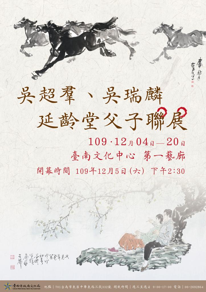 晨 園藝術中心:海報v2-01.jpg
